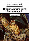 Олег Магелевский -Приключения кота Мерлина –2. Ночь вмузее