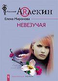 Елена Миронова -Невезучая