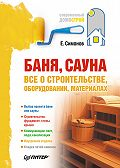 Е. В. Симонов -Баня, сауна: все о строительстве, оборудовании, материалах