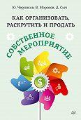 Денис Сыч -Как организовать, раскрутить и продать собственное мероприятие