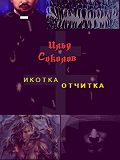 Илья Соколов -Икотка/Отчитка