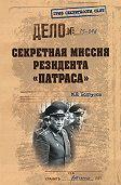 Михаил Болтунов -Секретная миссия резидента «Патраса»