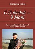 Владимир Герун -СПобедой– 9Мая! Стихи о победе СССР вВеликой Отечественной войне