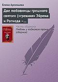 Елена Арсеньева -Две любовницы грешного святого («грекиня» Эйрена и Рогнеда – князь Владимир Креститель)