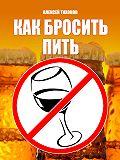 Алексей Тихонов - Как бросить пить