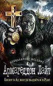 Zотов -Апокалипсис Welcome: Армагеддон Лайт