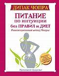 Дипак Чопра - Питание по интуиции без правил и диет. Революционный метод Чопры