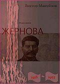 Виктор Мануйлов -Жернова. 1918–1953. Книга шестая. Большая чистка