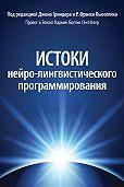 Р. Фрэнк Пьюселик -Истоки нейро-лингвистического программирования