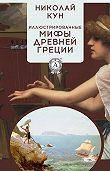 Н. Кун -Иллюстрированные мифы Древней Греции