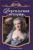 Эмилия Остен - Версальская история