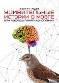 Лоран Коэн -Удивительные истории о мозге, или Рекорды памяти коноплянки
