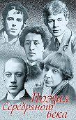 Николай Гумилев -Поэзия Серебряного века (сборник)
