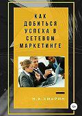 Николай Хмарин -Как добиться успеха в сетевом маркетинге