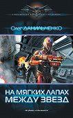 Олег Данильченко -На мягких лапах между звезд