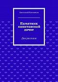 Анатолий Клименок -Памятник капитанской дочке