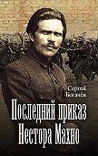 Сергей Богачев -Последний приказ Нестора Махно