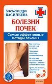 Александра Васильева -Болезни почек. Самые эффективные методы лечения