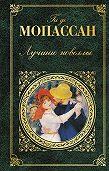 Ги де Мопассан -Лучшие новеллы (сборник)