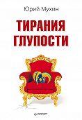 Юрий Мухин -Тирания глупости