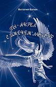 Виталий Батюк -Ты – Ангел с именем любовь (сборник)