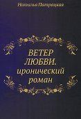 Наталья Патрацкая -Ветер любви