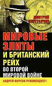 Дмитрий Перетолчин -Мировые элиты и Британский рейх во Второй мировой войне