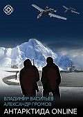 Александр Громов -Антарктида online
