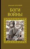 Дмитрий Агалаков -Боги войны