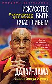 Далай-лама -Искусство быть счастливым