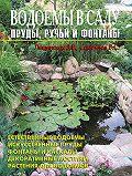 В. Лещинская -Водоемы в саду. Пруды, ручьи и фонтаны