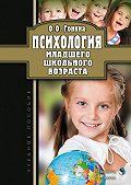 Ольга Гонина -Психология младшего школьного возраста. Учебное пособие