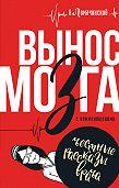Андрей Ломачинский -Вынос мозга. С комментариями (сборник)