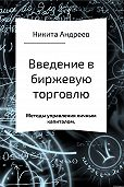 Никита Андреев -Введение в биржевую торговлю и методы управления личным капиталом