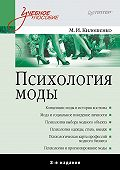 Мая Килошенко -Психология моды. Учебное пособие