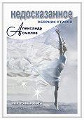 Александр Асмолов -Недосказанное (сборник)