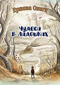 Онега Ершова -Чудеса в ладошках