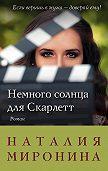 Наталия Миронина -Немного солнца для Скарлетт