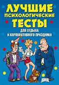 Татьяна Лагутина -Лучшие психологические тесты для отдыха и корпоративного праздника