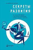 Кадирбай Рятов -Секреты развития: Как, чередуя инновации и системные изменения, развивать лидерство и управление