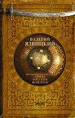 Валерий Иоильевич Язвицкий -Вольное царство. Государь всея Руси
