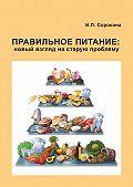 Сорокина Ирина -Правильное питание: новый взгляд на старую проблему
