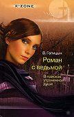 Виктор Голицын -Роман с ведьмой. В поисках утраченной души