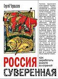 Сергей Чернышев -Россия суверенная. Как заработать вместе со страной