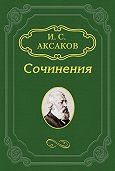 Иван Аксаков -Возврат к народной жизни путем самосознания