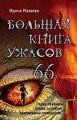 Ирина Мазаева -Большая книга ужасов – 66 (сборник)