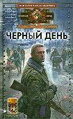 Алексей Доронин -Черный день