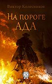 Виктор Колесников -На пороге ада