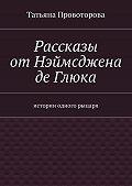 Татьяна Провоторова -Рассказы от Нэймсджена де Глюка