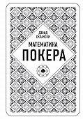 Дэвид Склански -Математика покера от профессионала
